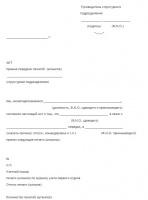 Акт приема передачи печати организации образец