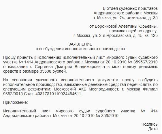 На основании исполнительного документа исполнительного листа списали алименты по долгу приставы